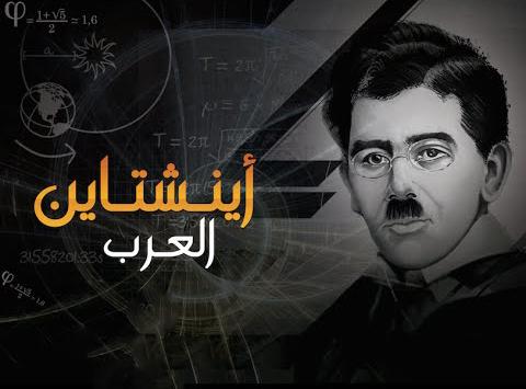 دكتور مصطفي مشرفة اينشتاين العرب