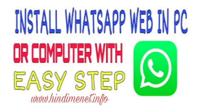 Computer में WhatsApp कैसे चलाये? - हिंदी में