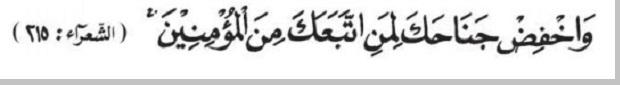 Dalil Naqli Tawadhu (Al-Qur'an) - pustakapengetahuan.com