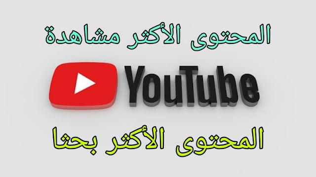المحتوى الاكثر مشاهدة و الاكثر ربحا في قناة اليوتيوب