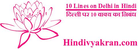10 Lines on Delhi in Hindi दिल्ली पर 10 वाक्य का हिंदी निबंध