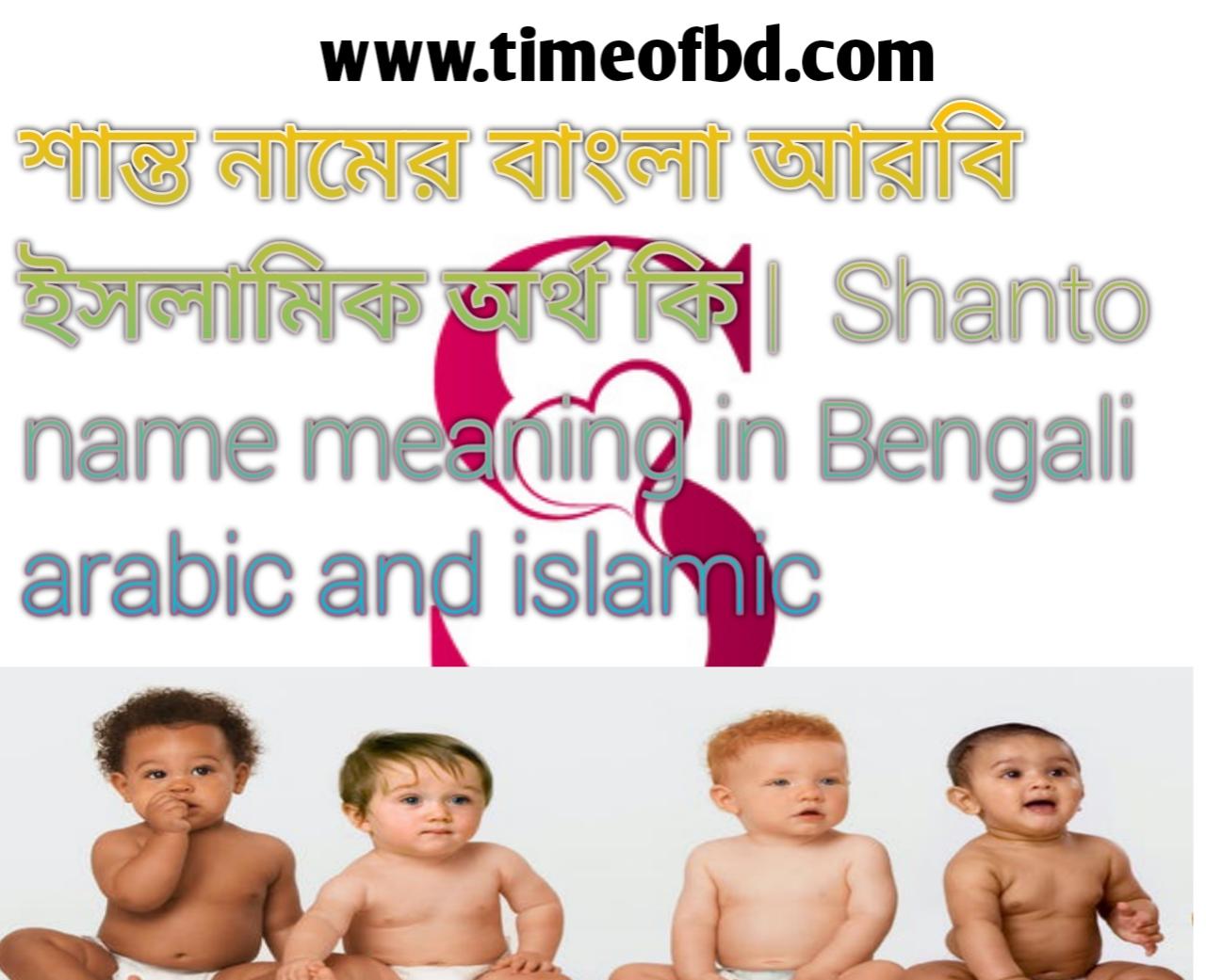শান্ত নামের অর্থ কি, শান্ত নামের বাংলা অর্থ কি, শান্ত নামের ইসলামিক অর্থ কি, Shanto name in Bengali, শান্ত কি ইসলামিক নাম,