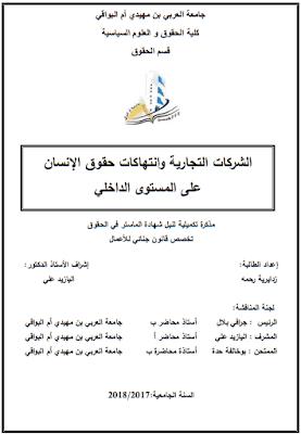 مذكرة ماستر: الشركات التجارية وانتهاكات حقوق الإنسان على المستوى الداخلي PDF
