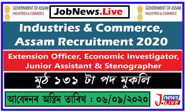 Industries & Commerce, Assam Recruitment 2020 : Apply For 131 Extension Officer, Junior Assistant & Other Vacancy