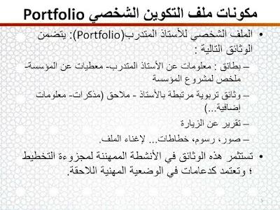portfolio الأستاذ المتدرب بصيغة WORD