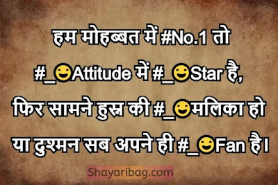 Royal Attitude Shayari Download