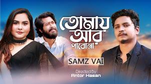 Tomay Ar Pabona Lyrics (তোমায় আর পাবোনা) Samz Vai   Sad Song
