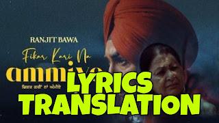 Fikar kari Na Ammiye Lyrics in English | With Translation | – Ranjit Bawa