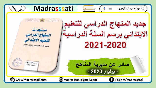 مستجدات المنهاج الدراسي للتعليم الابتدائي 2020-2021