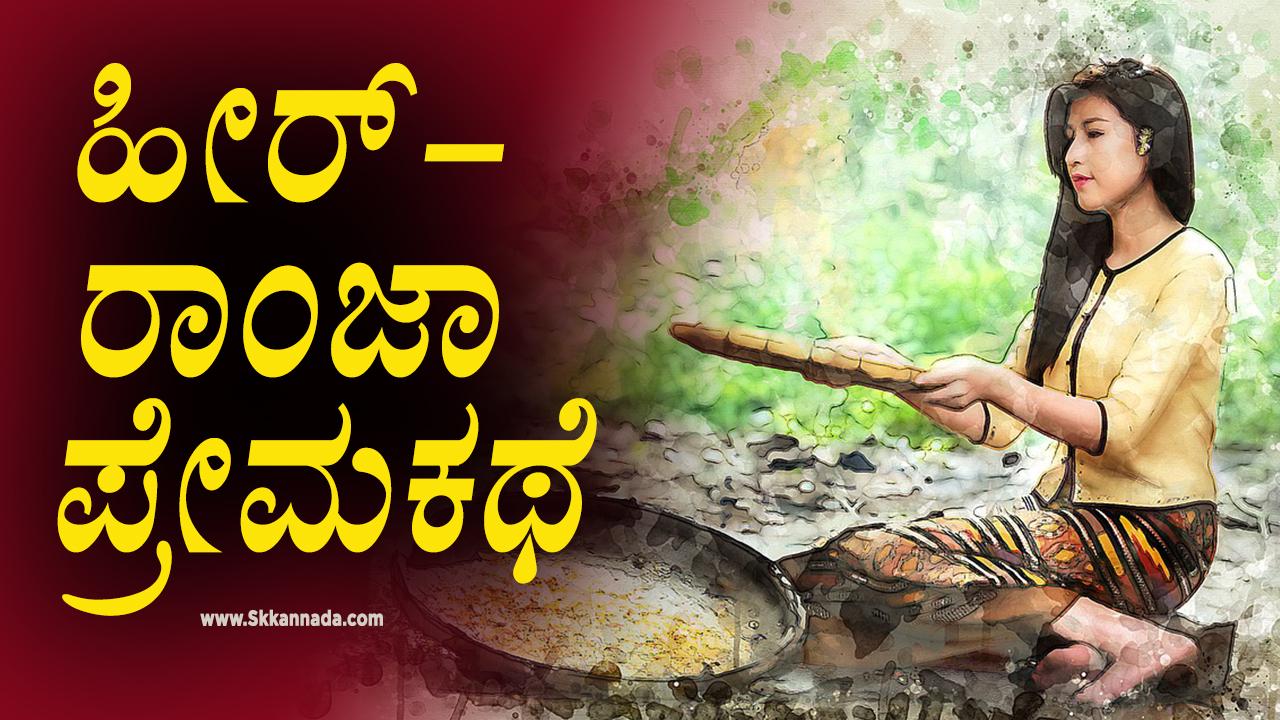ಹೀರ್-ರಾಂಜಾ ಪ್ರೇಮಕಥೆ - Love Story of Heer- Ranja in Kannada