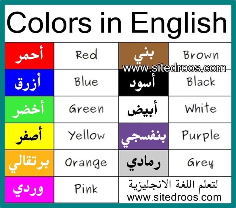 اسماء الالوان بالانجليزي مترجمه بالعربي