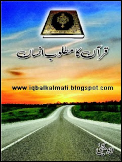 Quran Ka Matloob Insaan by Abu Yahyah