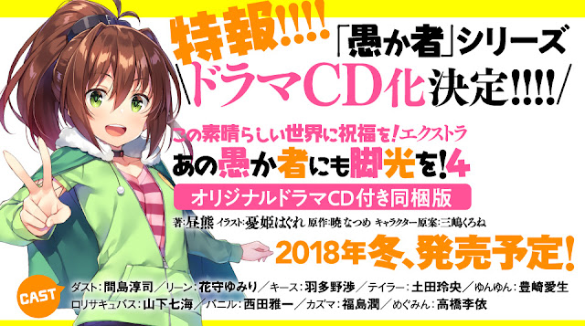 """Konosuba"" Spin-Off Novel Series Featuring Dust Has Received Drama CD Adaptation!"