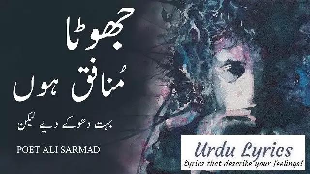 Main Paishawar Faraibi Hoon Mohabbat Kar Nahin Sakta - Ali Sarmad - Urdu Ghazal Poetry