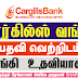 Cargills Bank - Bank Assistant - Vacancy