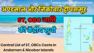 OBC Caste list in Andaman and Nicobar Islands, ST list in Andaman and Nicobar Islands