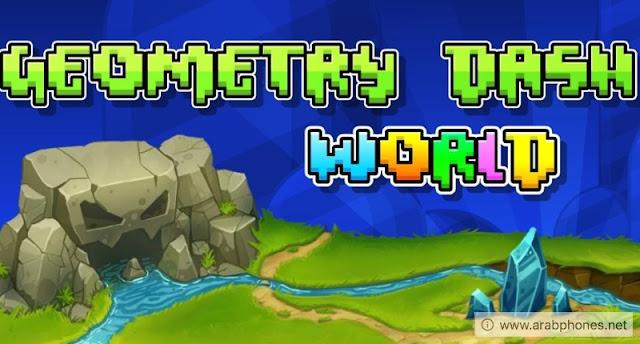 لعبة Geometry Dash World مهكرة مجانا للاندرويد