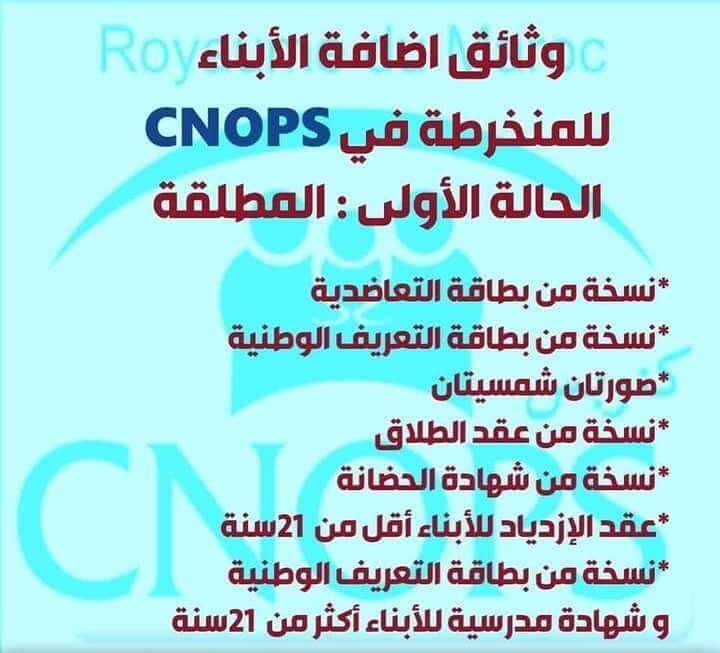 وثائق اضافة الأبناء للمطلقة CNOPS