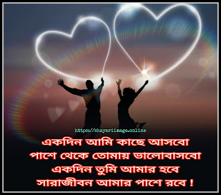 Bangla Premer Shayari images