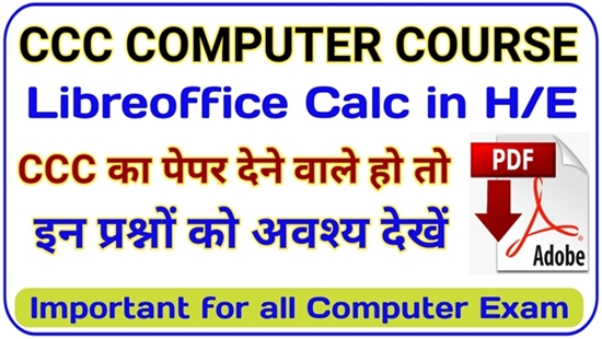 Libreoffice Calc Questions in Hindi | CCC Computer course in hindi | CCC computer course in English