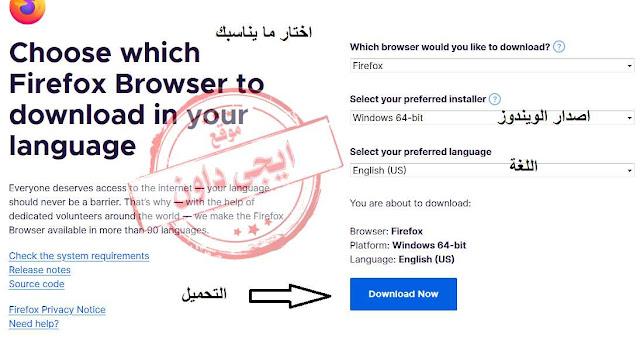 'طريقة تحميل برنامج فايرفوكس من موقعنا