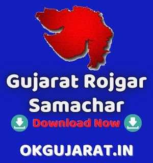 Gujarat Government Job