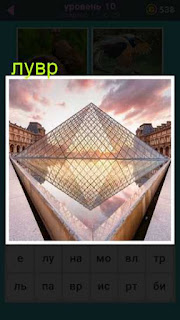 здание лувра в игре 667 слов 10 уровень