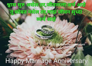 बायकोला शुभेच्छा-Marriage Anniversary Wishes in Marathi for wife