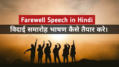 Farewell Speech in Hindi