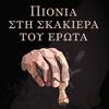 Πιόνια στη σκακιέρα του έρωτα, Δημήτρης Τσινικόπουλος