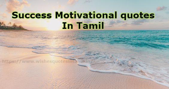 Success Motivational Quotes In Tamil