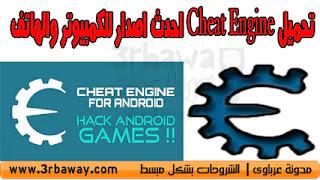 رابط تحميل شيت إنجن Cheat Engine احدث اصدار للكمبيوتر والهاتف