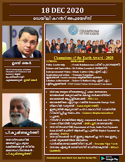 Daily Malayalam Current Affairs 18 Dec 2020