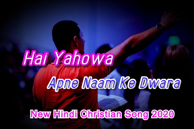 Hai Yahowa Apne Naam Ke Dwara, है यहोवा अपने नाम के द्वारा, New Hindi Christian Song Lyrics 2020