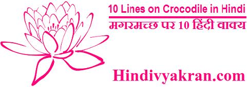 10 Lines on Crocodile in Hindi मगरमच्छ पर 10 हिंदी वाक्य