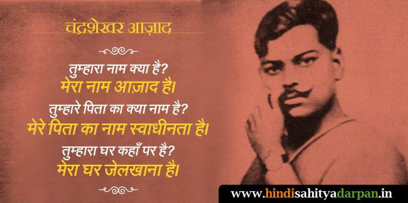independence quotes hindi,struggle of indian independence