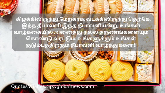 Diwali wishes in tamil wording - Happy Diwali 2019 whatsapp message HD image free download
