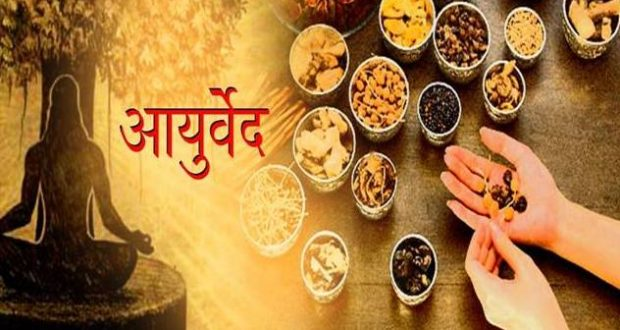 Ayurveda is the Way of Maintaining Health of Society alongwith Body and Mind