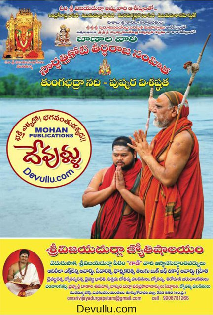 Tungabhadra Nadi Pushkaralu | Pushkara Visishtata | తుంగభద్రా నది – పుష్కర విశిష్ఠత