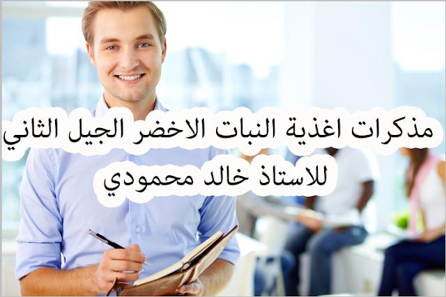 مذكرات اغذية النبات الاخضر الجيل الثاني للاستاذ خالد محمودي