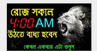 এটা শুনে নাও তাহলে রোজ 4 AM উঠতে বাধ্য || How to Wake Up at 4 AM || Best Motivational