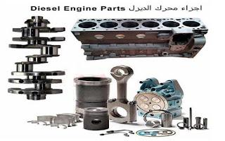 اجزاء محرك السيارة الديزل