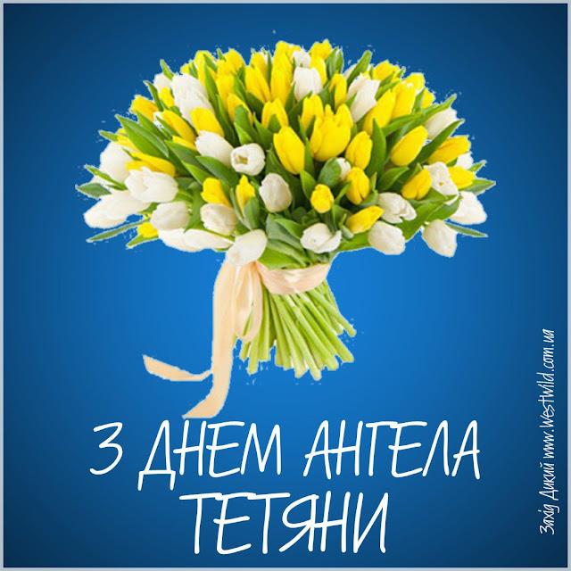 З Днем ангела Тетяни
