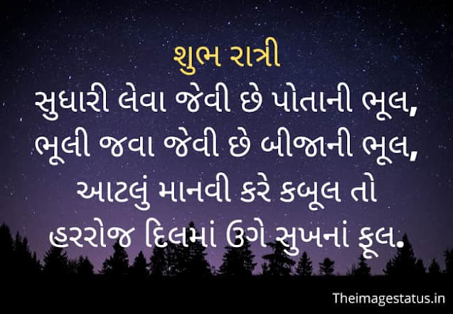 Good Night message in Gujarati Images