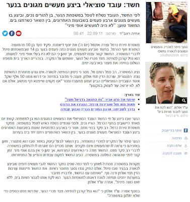 """הכתבה חשד: עובד סוציאלי ביצע מעשים מגונים בנער , אחיה ראב""""ד , ynet , ספטמבר 2011"""