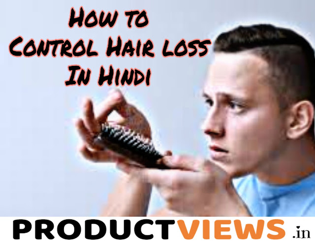 How to control hair loss in hindi