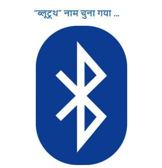 What is Bluetooth technology? History, work and applications