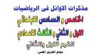 مذكرات الاوائل فى الرياضيات 2020 للصفوف الابتدائية والاعدادية  وورد للاستاذ طارق عبد الجليل