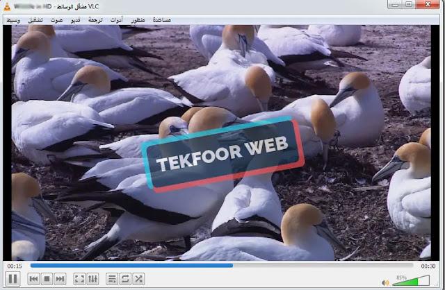 تحميل برنامج VLC للكمبيوتر لتشغيل الفيديو و القنوات اخر اصدار 2021