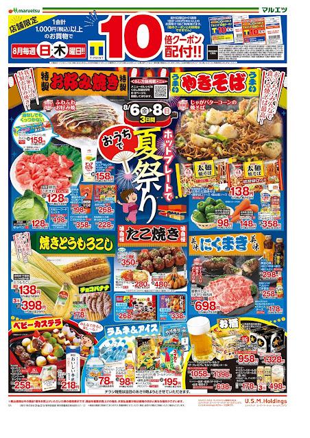 8月6日〜8月8日 チラシ情報 マルエツ/越谷レイクタウン店